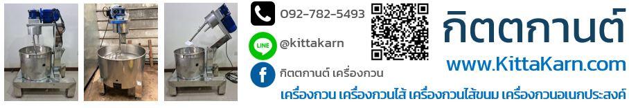 Kittakarn.com